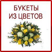 Букеты цветов в Новогиреево и Перово